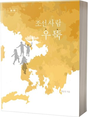 cover image of 조선 사람 우뚝