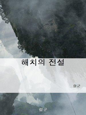 cover image of 해치의 전설
