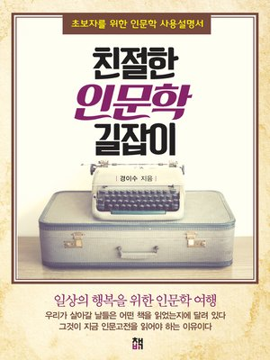 cover image of 친절한 인문학 길잡이