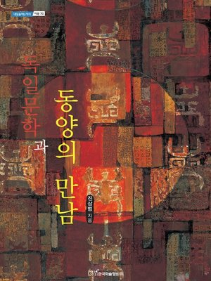 cover image of 독일문학과 동양의 만남