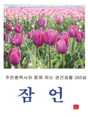 cover image of 잠언