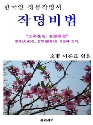 "cover image of 한국 전통작명서 ""작명비법"""