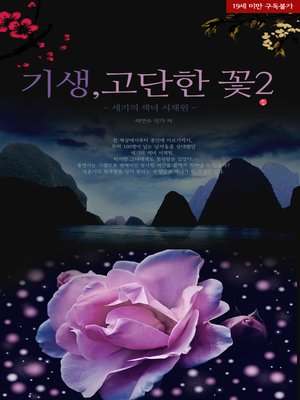 cover image of 기생,고단한 꽃- 세기의색녀 서채원2