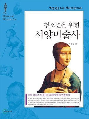 cover image of 서양미술사