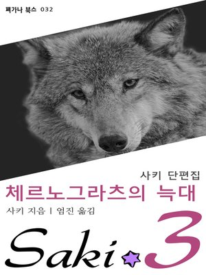 cover image of 체르노그라츠의 늑대