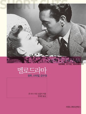 cover image of 멜로드라마