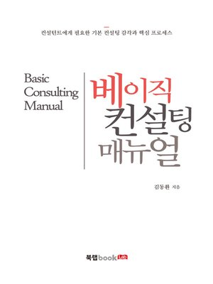cover image of 베이직 컨설팅 매뉴얼
