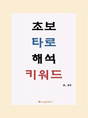 cover image of 초보 타로 해석 키워드