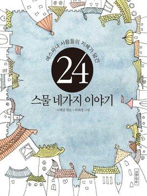 cover image of 에스퍄냐 사람들의 지혜가 담긴 스물 네가지 이야기