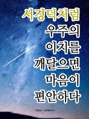 cover image of 서경덕처럼 - 우주의 이치를 깨달으면 마음이 편안하다