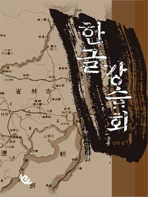 cover image of 한글강습회