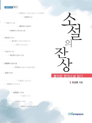 cover image of 소설의 잔상 : 풀어쓴 현대소설 읽기