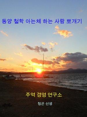 cover image of 동양철학 아는체 하는 사람 뽀개기