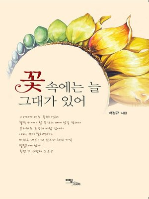 cover image of 꽃 속에는 늘 그대가 있어