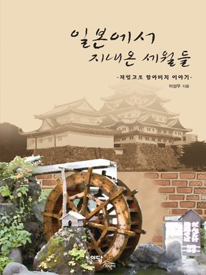 cover image of 일본에서 지내온 세월들