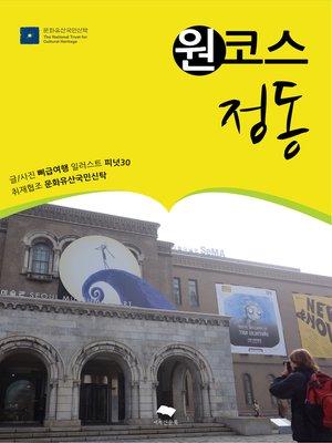 cover image of 원코스 정동 : 대한제국을 기억하라