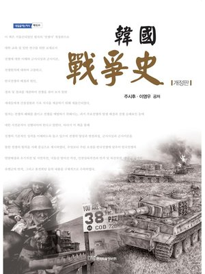 cover image of 韓國 戰爭史(한국 전쟁사)