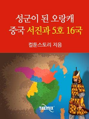 cover image of 성군이 된 오랑캐 중국 서진과 5호 16국