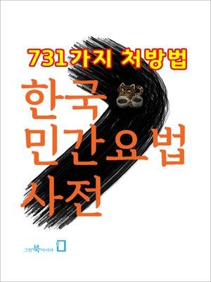 cover image of 한국민간요법사전 (731가지 처방법)