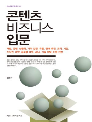 cover image of 콘텐츠 비즈니스 입문
