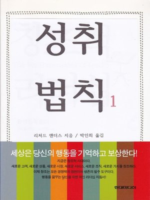 cover image of 성취 법칙 1