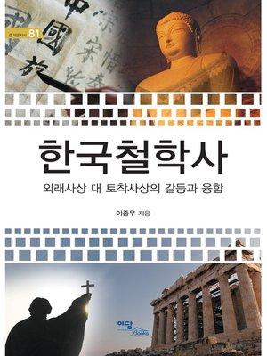 cover image of 한국철학사 : 외래사상 대 토착사상의 갈등과 융합