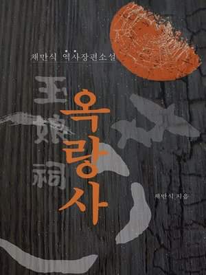 cover image of 옥랑사