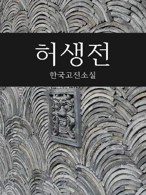 cover image of 허생전 (한국고전소설)