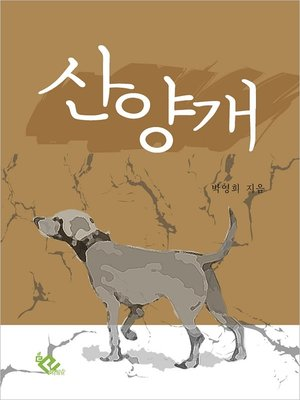 cover image of 산양개