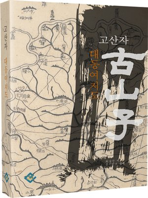 cover image of 고산자, 대동여지도