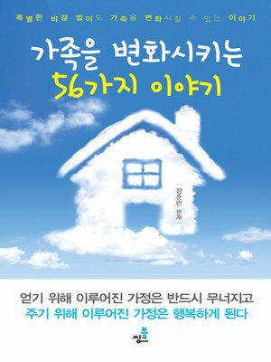 cover image of 가족을 변화시키는 56가지 이야기