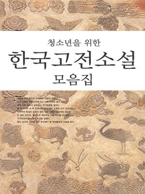 cover image of 청소년을 위한 한국고전소설 모음집