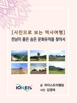 cover image of [사진으로 보는 역사여행] 전남이 품은 숨은 문화유적을 찾아서