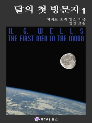 cover image of 달의 첫 방문자 1