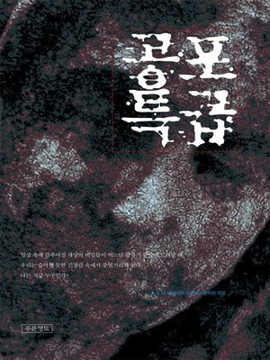 cover image of 공포특급
