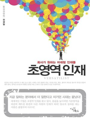 cover image of 초영역 인재