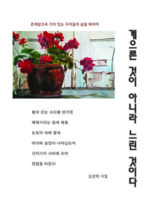 cover image of 게으른것이 아니라 느린 것이다