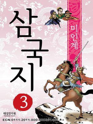 cover image of 삼국지 3 - 미인계