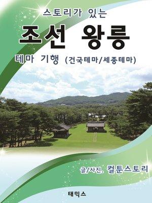 cover image of 스토리가 있는 조선왕릉 테마기행(건국테마/세종테마)