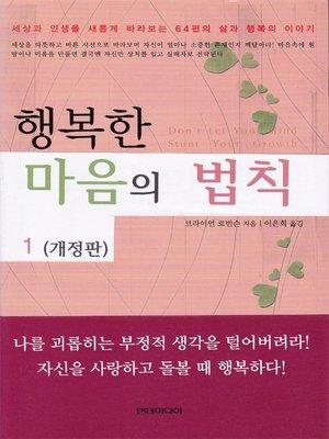 cover image of 행복한 마음의 법칙 (개정판) 1
