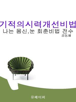 cover image of 기적의시력개선비법