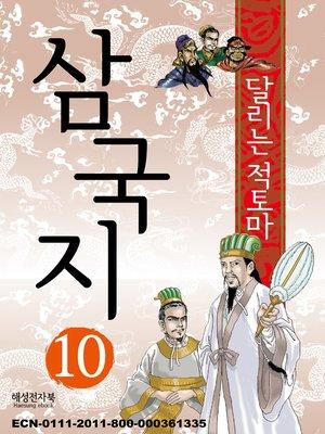 cover image of 삼국지 10 - 달리는 적토마