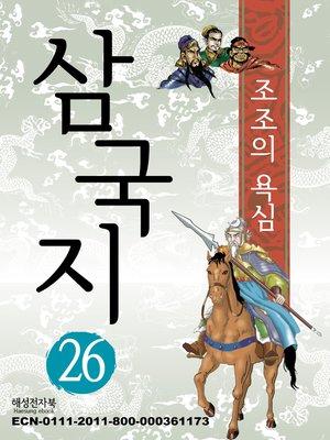 cover image of 삼국지 26 - 조조의 욕심