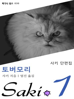 cover image of 토버모리