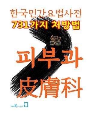 cover image of 한국민간요법사전 - 피부과