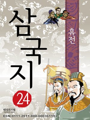 cover image of 삼국지 24 - 휴전
