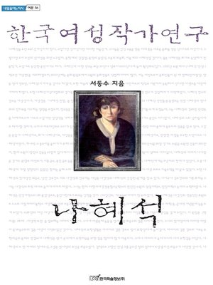 cover image of 한국여성작가연구 나혜석