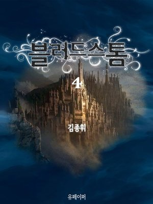 cover image of 블러드 스톰 4권