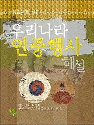 cover image of 우리나라 연중행사 해설(초등학생을 위한)