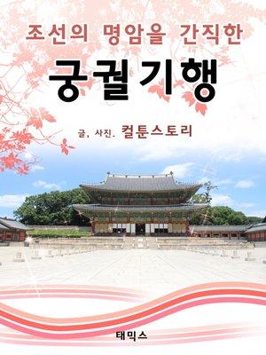 cover image of 조선의 명암을 간직한 궁궐기행